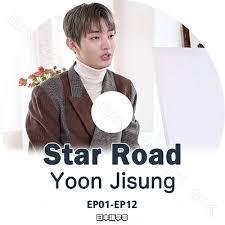 Star Road: Yoon Jisung (2019) poster