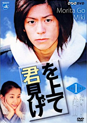 Kimi wo Miagete (2002) poster