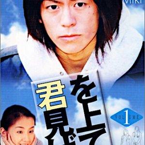 Kimi wo Miagete (2002) photo