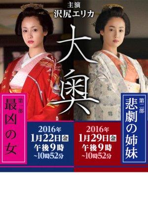 Ooku (2016) poster