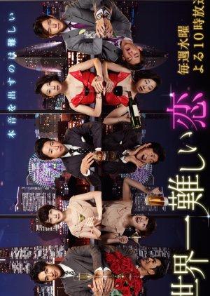 Sekai Ichi Muzukashii Koi (2016) poster