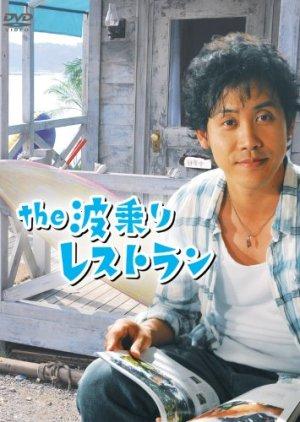 The Naminori Restaurant (2008) poster