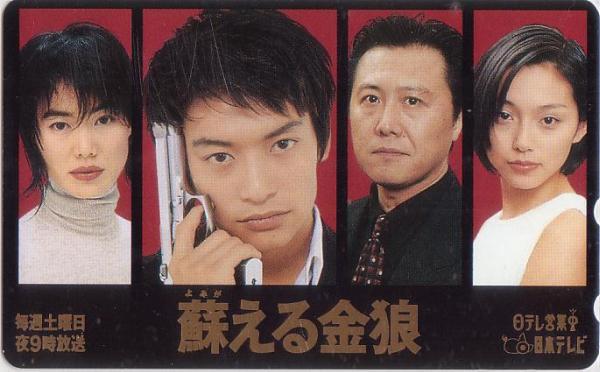 Yomigaeru Kinro (1999) poster