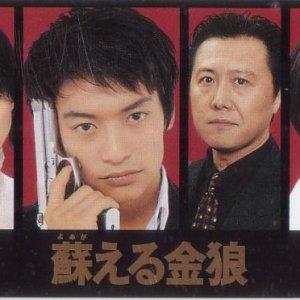 Yomigaeru Kinro (1999) photo