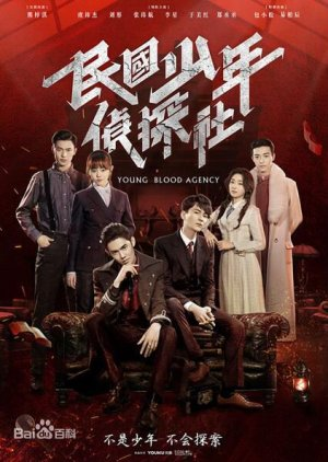 Young Blood Agency (2019) poster
