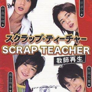 Scrap Teacher (2008) photo