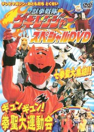 Juuken Sentai Gekiranger: Gyun-Gyun! Fist Sage Great Athletic Meet