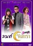 Lakorn - Thai