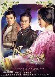 Favorite Chinese Dramas 2014