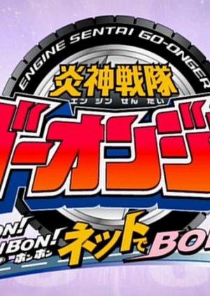 Engine Sentai Go-Onger: Bom Bom! Bom Bom! Net de Bong!! (2008) poster