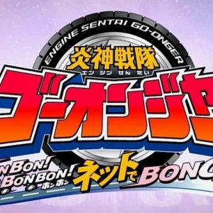 Engine Sentai Go-Onger: Bom Bom! Bom Bom! Net de Bong!! (2008) photo