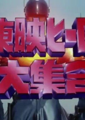 Toei Hiro Daishugo