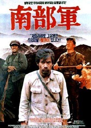 Nambugun: North Korean Partisan in South Korea (1990) poster