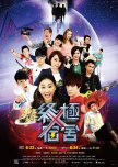 The X-Dormitory taiwanese drama review