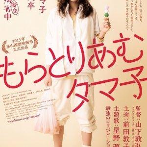 Moratorium Tamako (2013) photo
