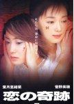 90's Japanese Dramas - PTW