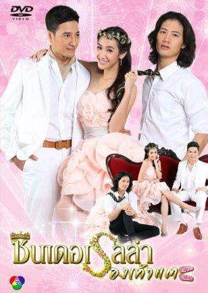 Cinderella Rong Tao Tae (2013) poster