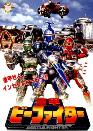 Juukou B-Fighter (1995) poster