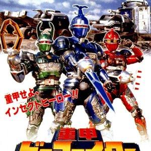 Juukou B-Fighter (1995) photo