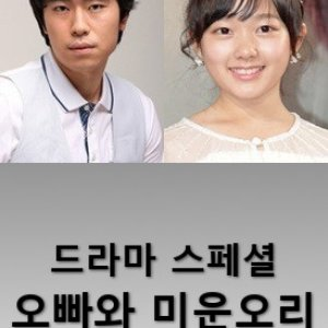 Drama Special Season 4: Eunguk and the Ugly Duckling (2013) photo