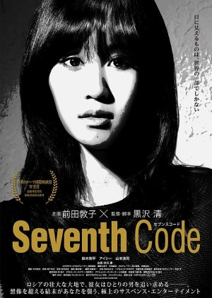 Seventh Code (2014) poster