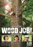 Wood Job! The Easy Life in Kamusari