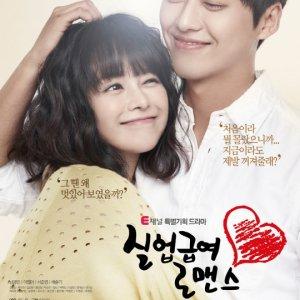 Unemployed Romance (2013)