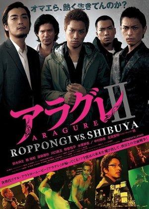Aragure II Roppongi v.s. Shibuya (2014) poster