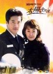 Into the Sun korean drama review
