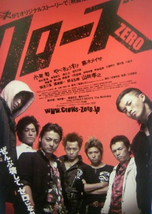 Crows Zero Movie 01 BD
