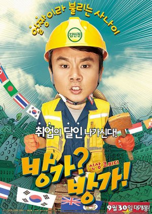 He's On Duty (2010) poster