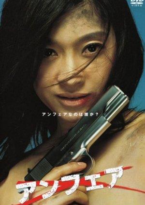 Unfair (2006) poster