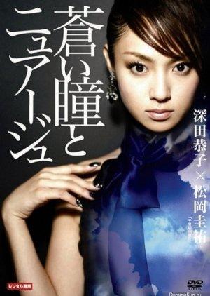 Aoi Hitomi to Nuage