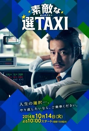 Sutekina Sen Taxi (2014) photo