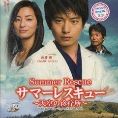Summer Rescue (2012) photo