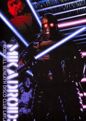 Mikadroid (1991) poster