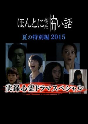 Honto ni Atta Kowai Hanashi: Summer Special 2015