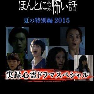 Honto ni Atta Kowai Hanashi: Summer Special 2015 (2015) photo