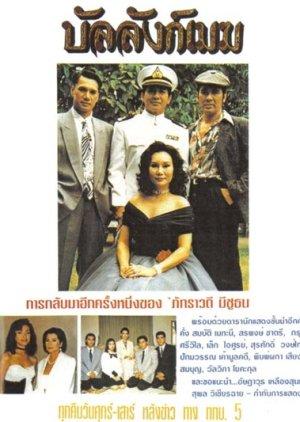 Banlang Mek (1993) poster