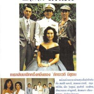Banlang Mek (1993) photo