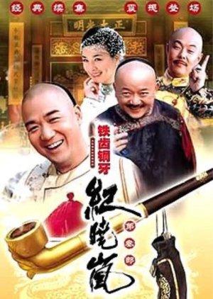 The Eloquent Ji Xiaolan: Season 3