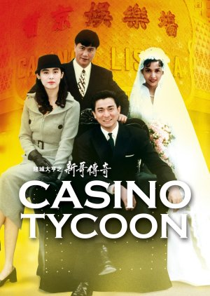 Casino Tycoon (1992) poster
