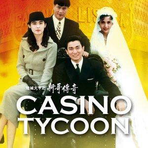 Casino Tycoon (1992) photo