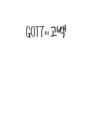 GOT7's Starcast: Confession Song