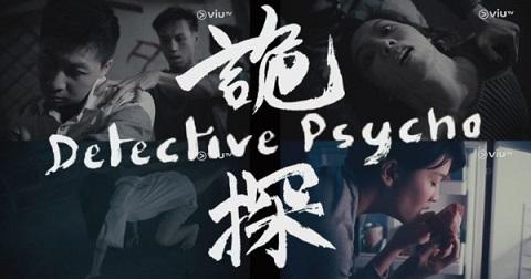 Psycho Detective
