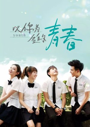 Chinese Youth Dramas - by Sweetheart - MyDramaList