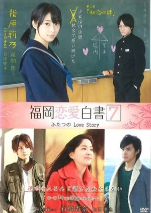Love Stories From Fukuoka 7