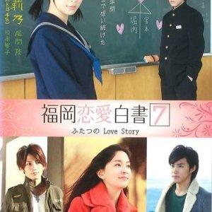 Love Stories From Fukuoka 7 (2012) photo