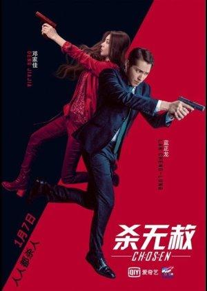 Chosen (2018) poster