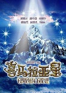 Himalaya Singh (2005) poster